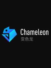 Chameleon 高级使用教程