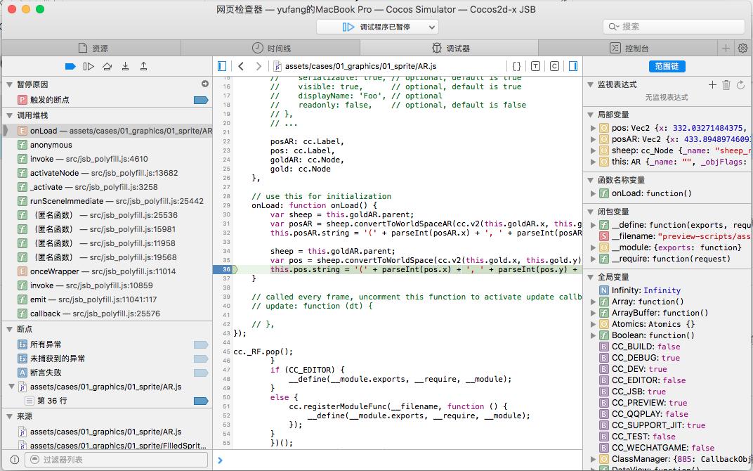 原生平台 JavaScript 调试  - 图4