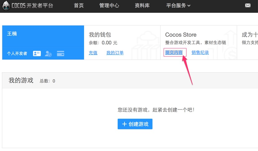 login to cocos open platform