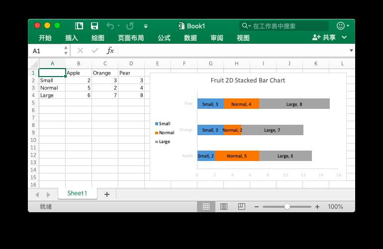"""""""使用 Go 语言在 Excel 文档中创建二维堆积条形图"""""""