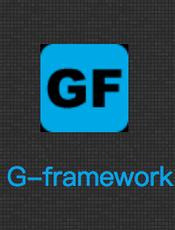G-framework 在线手册