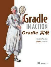Gradle In Action(Gradle实战)中文版