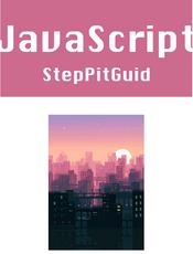 JavaScript踩坑指南
