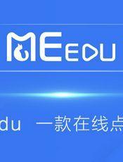 在线教育系统 MeEdu 文档手册