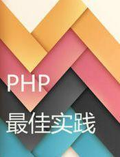 PHP 最佳实践(译)