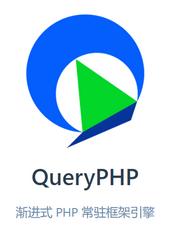 QueryPHP v1.0.0-beta.1 开发文档