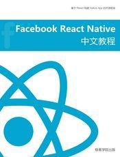 React Native 中文教程