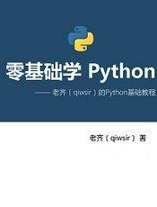 老齐 零基础学Python