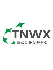 微信系开发脚手架 TNWX 2.x 接入指南