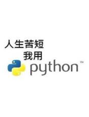 Python 入门教程(基于Python3.6)