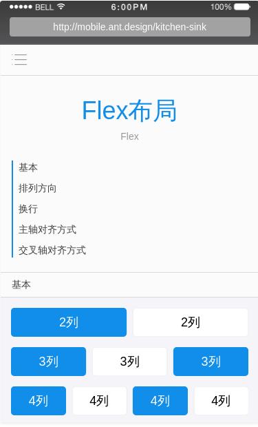 FlexFlex布局- 《Ant Design Mobile v0 8 x 组件文档》 - 书栈网