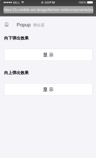 Popup弹出层- 《Ant Design Mobile v1 x 组件文档》 - 书栈网