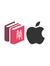 Apple 开发者文档(中文简体版)