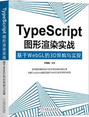 [试读] TypeScript图形渲染实战:基于WebGL的3D架构与实现