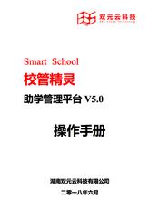 Smart5.0操作手册