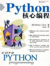 Python 核心编程 第二版