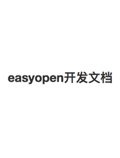 easyopen 开发文档