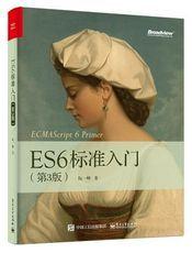 阮一峰 ECMAScript 6 (ES6) 标准入门教程 第三版