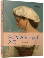 阮一峰 ECMAScript 6 入门教程(201801)