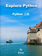 Python 之旅