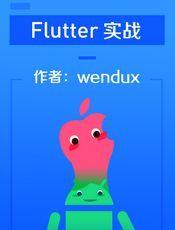 Flutter 实战