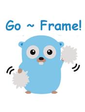GoFrame框架开发文档(201810)