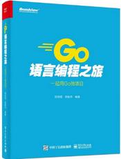 [试读] Go 语言编程之旅