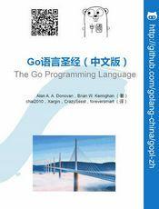Go语言圣经中文版(简体)