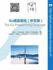 Go语言圣经中文版(繁体)