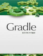 Gradle User Guide 中文版