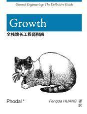 Growth: 全栈增长工程师指南