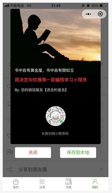 BookChat v2.3 发布,增加分享到朋友圈的海报生成和广告功能 - 图1