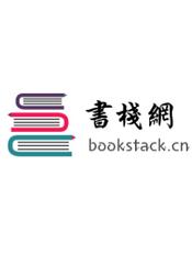 书栈(BookStack)使用手册