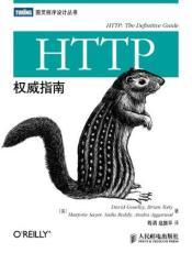 《HTTP权威指南》概念手册