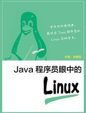 Java 程序员眼中的 Linux