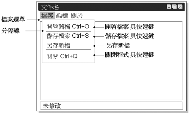 檔案選單畫面