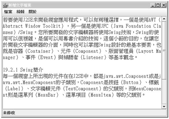 範例 19.3 的執行畫面