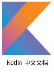 kotlin 官方文档翻译
