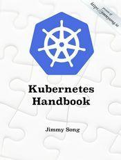 Kubernetes中文指南/实践手册(201801)