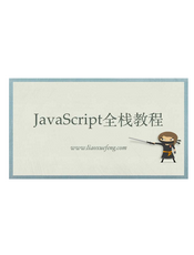廖雪峰 JavaScript 教程(202007)