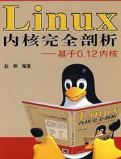 《linux-0.12 内核完全剖析》读书笔记