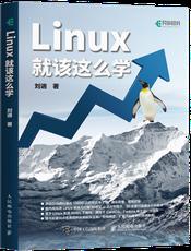 Linux 就该这么学