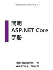 简明 ASP.NET Core 2.0 手册(中英双语)