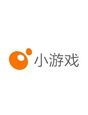 微信小游戏API文档(201912)