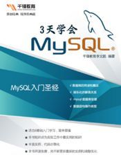3天入门MySQL