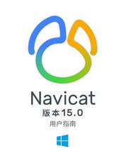 Navicat v15.0 用户指南(Windows版)