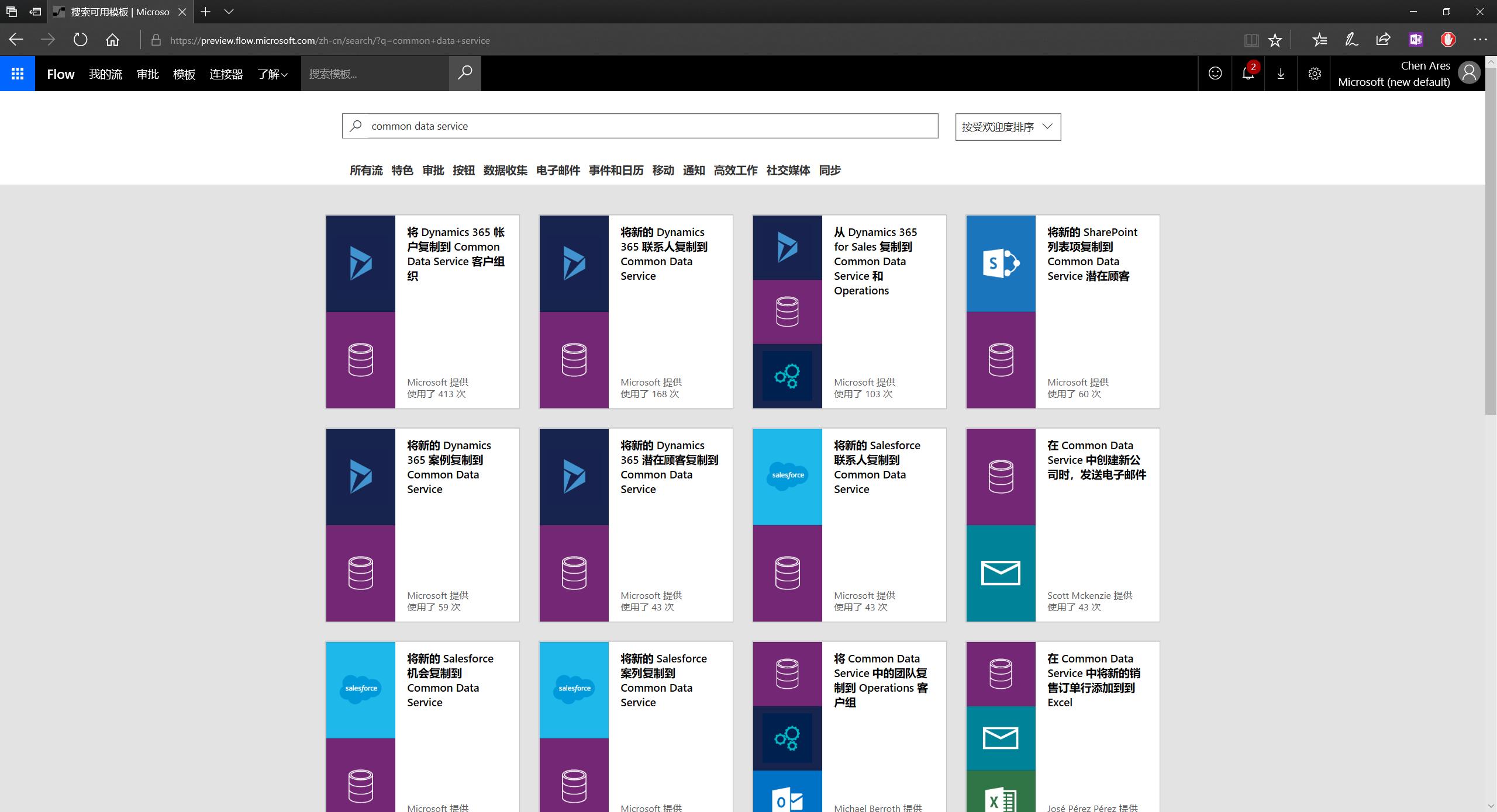 Common Data Service 初探- 《Office 365 开发入门指南》 - 书栈