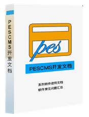 PESCMS v3.0 开发文档