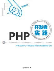 PHP 开发者实践