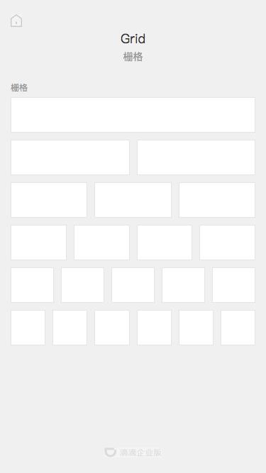 Grid 栅格 - 图1
